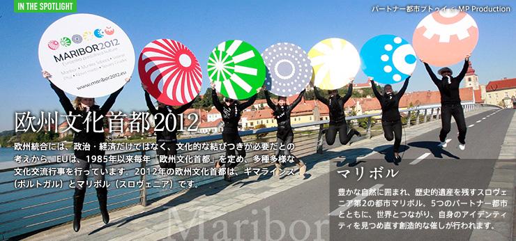 欧州文化首都2012――マリボル
