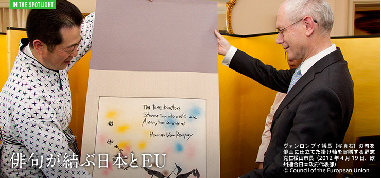 俳句が結ぶ日本とEU