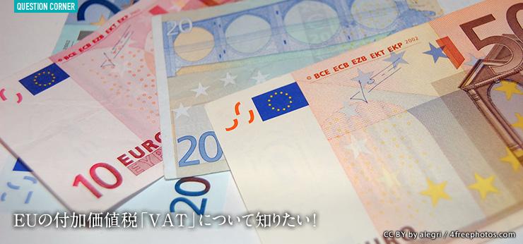 EUの付加価値税VATについて知りたい!