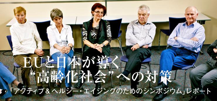 """EUと日本が導く """"高齢化社会""""への対策"""