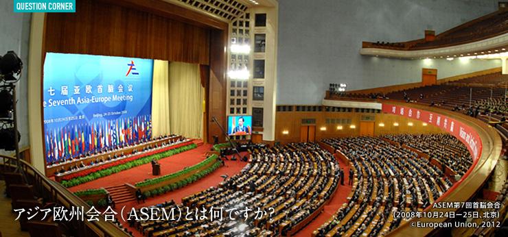 アジア欧州会合(ASEM)とは何ですか?