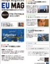 EU MAG Vol. 11(2012年12月号)