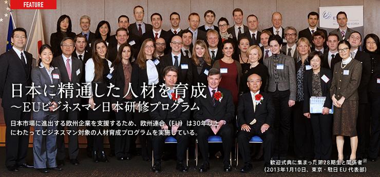 日本に精通した人材を育成~EUビジネスマン研修プログラム