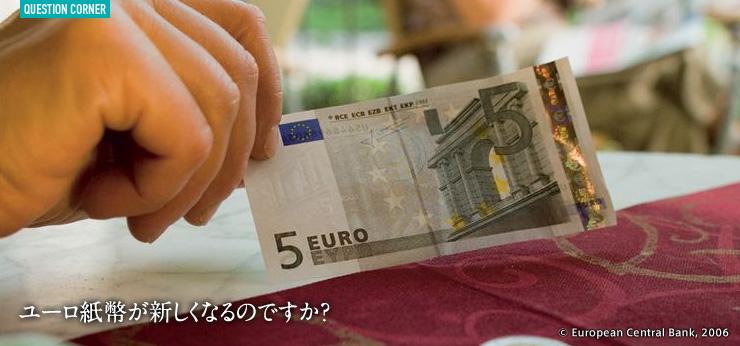 ユーロ紙幣が新しくなるのですか?