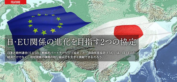 日・EU関係の進化を目指す2つの協定