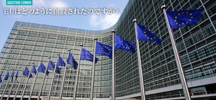 EUはどのように創設されたのですか?