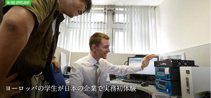 ヨーロッパの学生が日本の企業で実務初体験