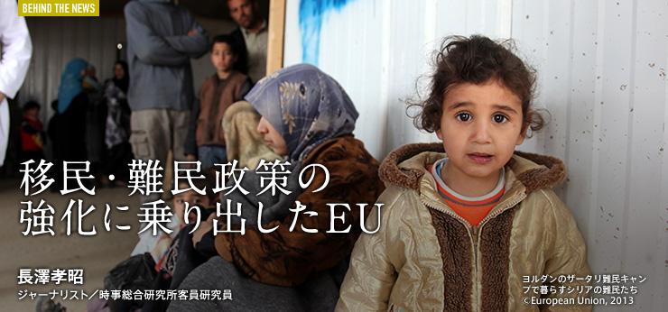 移民・難民政策の強化に乗り出したEU