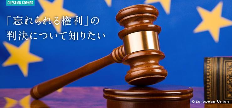 「忘れられる権利」の判決について知りたい