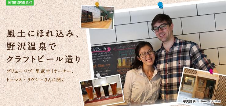 風土にほれ込み、野沢温泉でクラフトビール造り