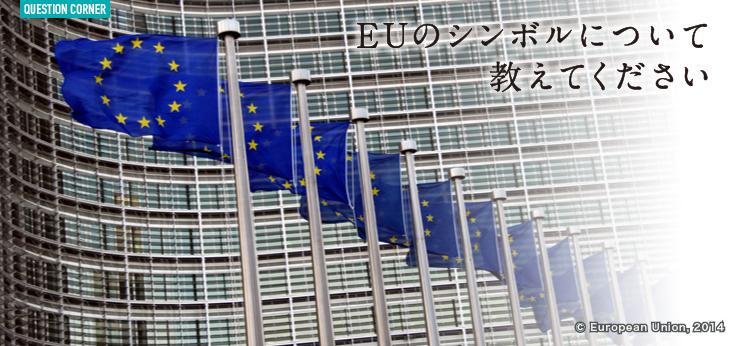 EUのシンボルについて教えてください