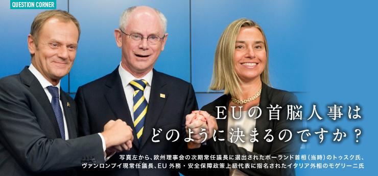EUの首脳人事はどのように決まるのですか?