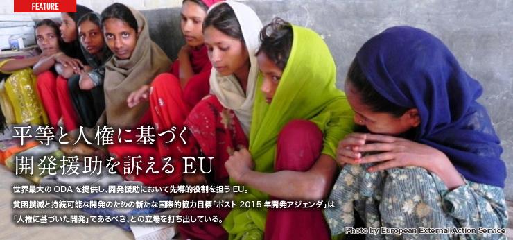 平等と人権に基づく開発援助を訴えるEU