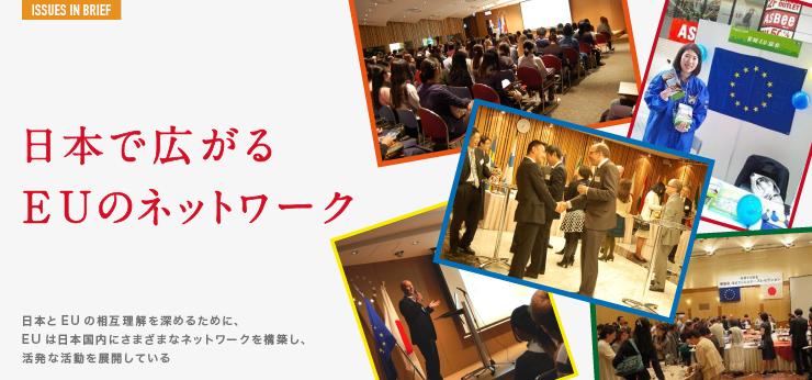 日本で広がるEUのネットワーク