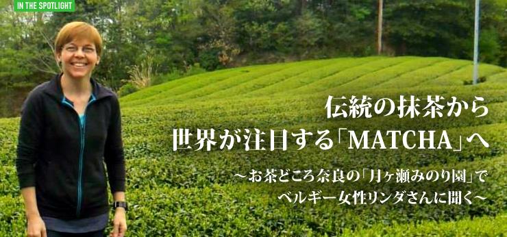 伝統の抹茶から世界が注目する「MATCHA」へ
