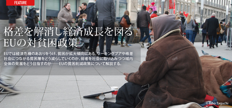 格差を解消し経済成長を図るEUの対貧困政策
