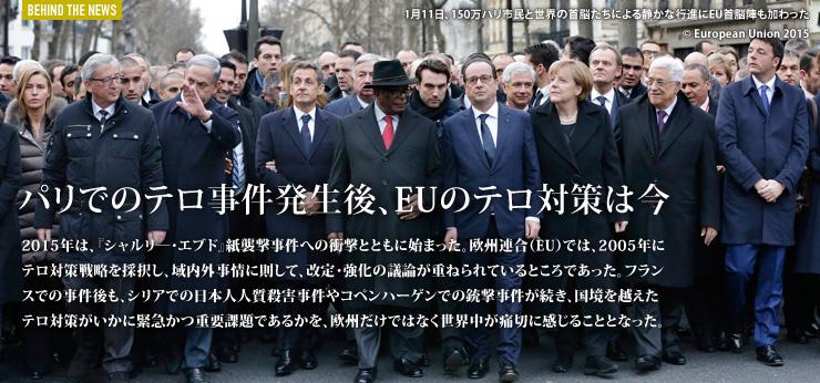 パリでのテロ事件発生後、EUのテロ対策は今