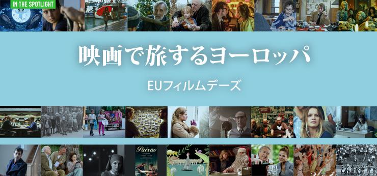 映画で旅するヨーロッパ―EUフィルムデーズ