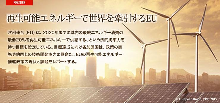 再生可能エネルギーで世界を牽引するEU