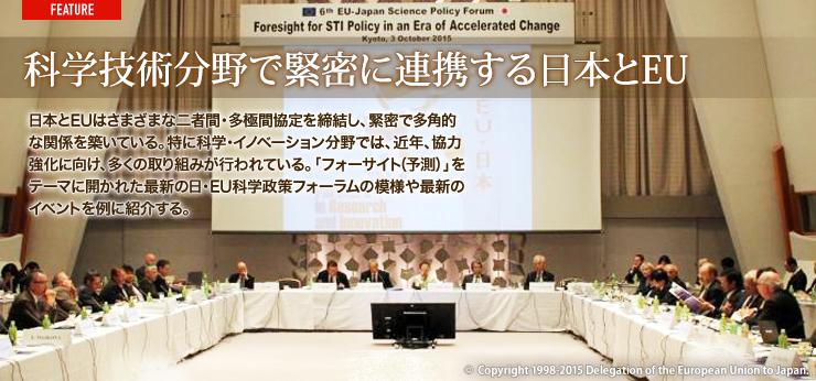 科学技術分野で緊密に連携する日本とEU