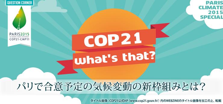 パリで合意予定の気候変動の新枠組みとは?