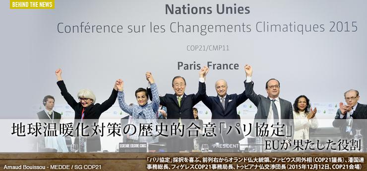 地球温暖化対策の歴史的合意「パリ協定」