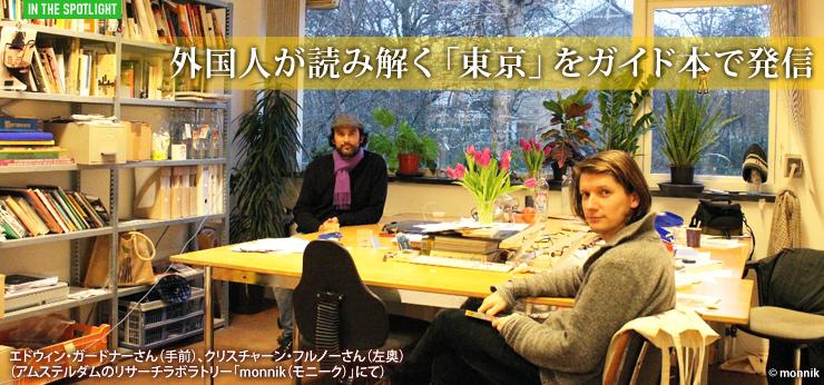 外国人が読み解く「東京」をガイド本で発信