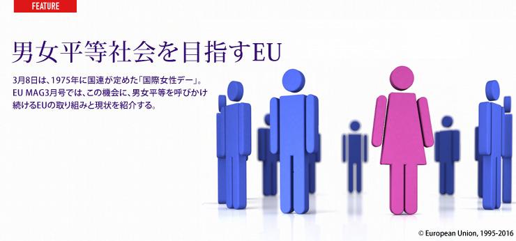 男女平等社会を目指すEU