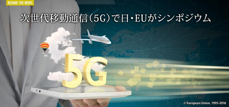 次世代移動通信(5G)で日・EUがシンポジウム