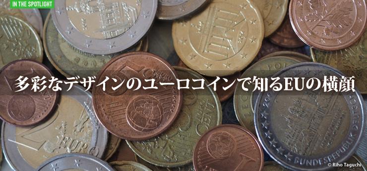 多彩なデザインのユーロコインで知るEUの横顔