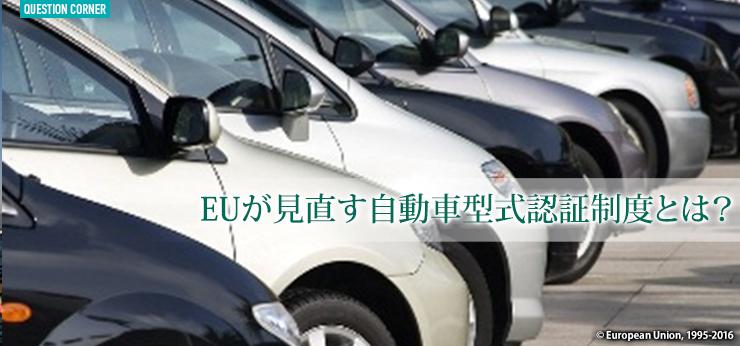 EUが見直す自動車型式認証制度とは?