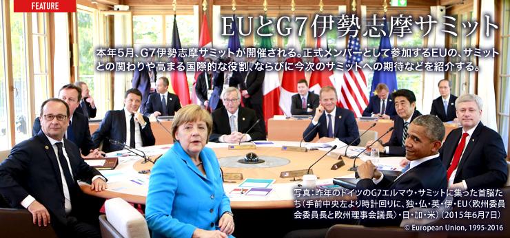 EUとG7伊勢志摩サミット