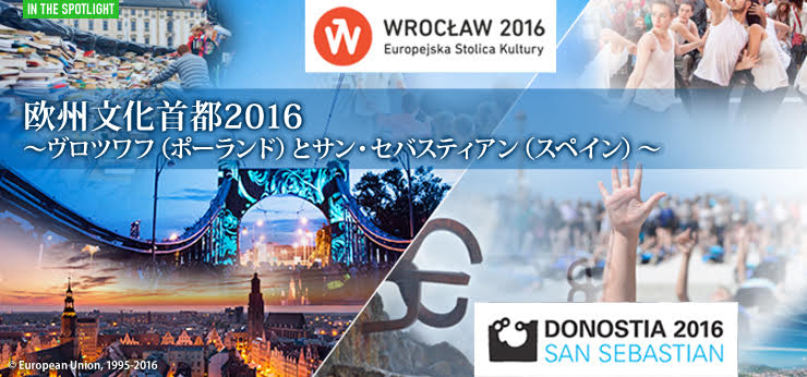 欧州文化首都2016