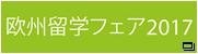 EHEF Japan 2016
