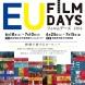 EU_filmdays_poster_0407s
