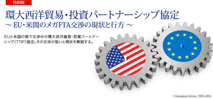 環大西洋貿易・投資パートナーシップ協定