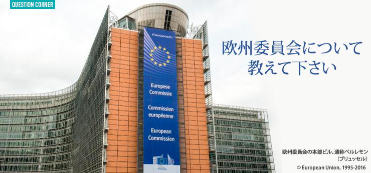 欧州委員会について教えて下さい