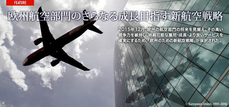 欧州航空部門のさらなる成長目指す新航空戦略