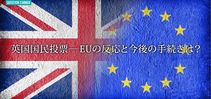 英国国民投票―EUの反応と今後の手続きは?