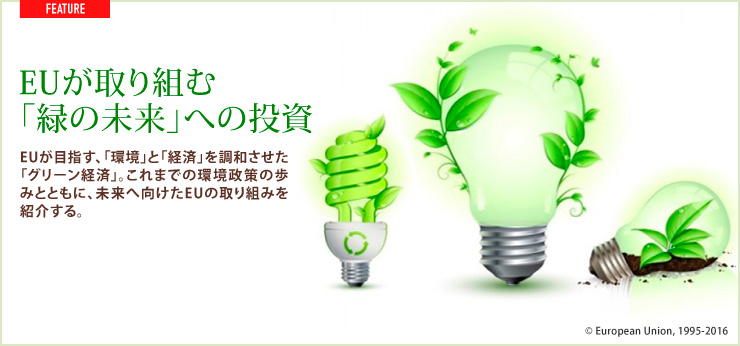 EUが取り組む「緑の未来」への投資