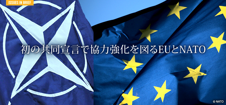 初の共同宣言で協力強化を図るEUとNATO