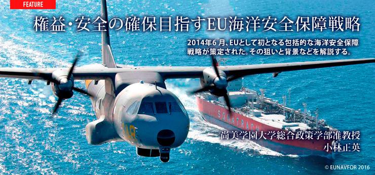 権益・安全の確保目指すEU海洋安全保障戦略