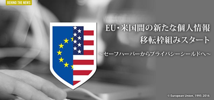 EU・米国間の新たな個人情報移転枠組みスタート