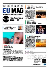 eumag_55_eye