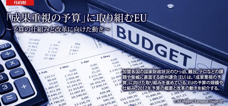「成果重視の予算」に取り組むEU