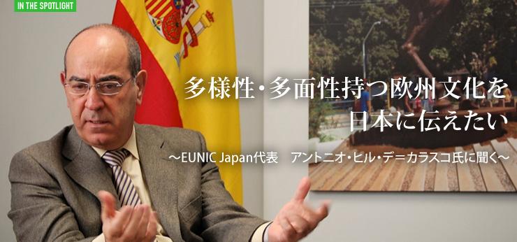 多様性・多面性持つ欧州文化を日本に伝えたい