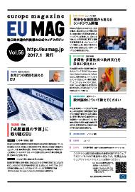 eumag_56_eye