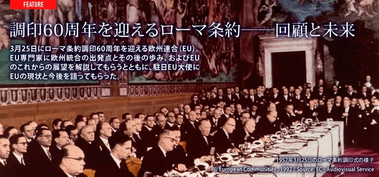 調印60周年を迎えるローマ条約――回顧と未来