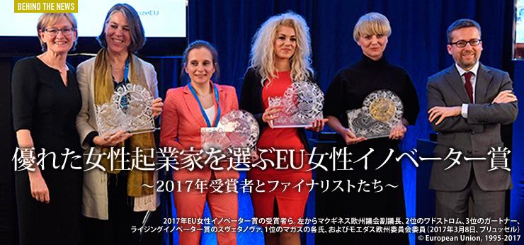 優れた女性起業家を選ぶEU女性イノベーター賞