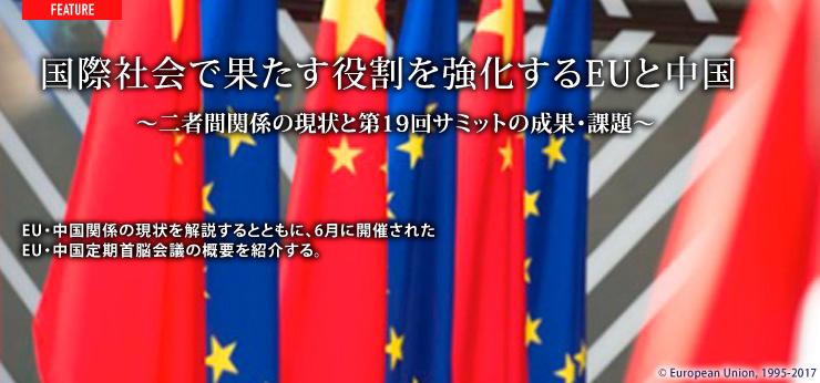 国際社会で果たす役割を強化するEUと中国
